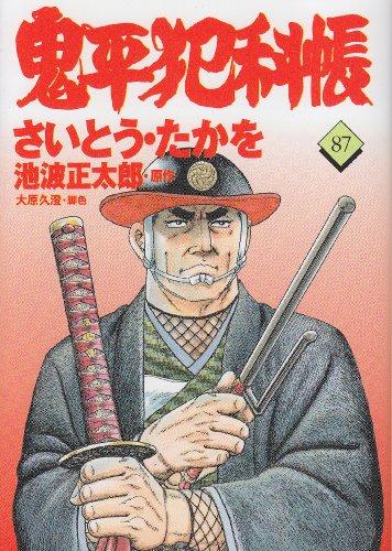 コミック 鬼平犯科帳 (87) (文春時代コミックス)