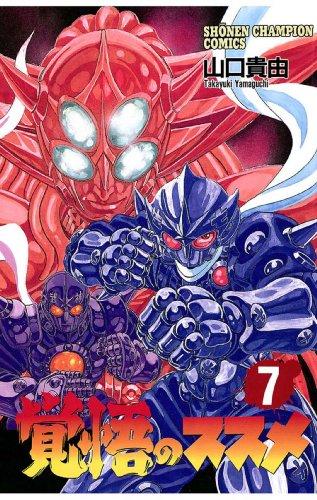 覚悟のススメ(7) (少年チャンピオン・コミックス)