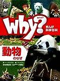 Why? 動物のなぜ (まんが科学百科)
