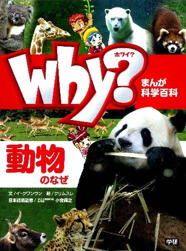 Why? 動物のなぜ (まんが科学百科)の詳細を見る