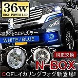 N-BOX NBOX LEDフォグランプ イカリング付き ホワイト CCFL