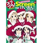SCREEN+ vol.29  表紙・巻頭特集「けいおん!」 (スクリーン特編版)
