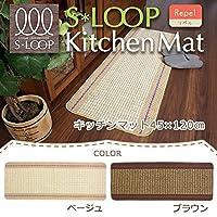 S LOOP エスループ リペル キッチンマット 45×120cm ■2種類の内「ブラウン」のみです