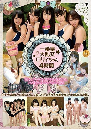 一番星☆大乱交ロリィちゃん4時間(ファーストスター) [DVD]