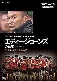 プロフェッショナル 仕事の流儀 ラグビー日本代表ヘッドコーチ(監督) エディー・ジョーンズの仕事 日本は、日本の道を行け…