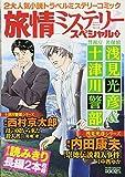 旅情ミステリースペシャル3 名探偵 浅見光彦&警視庁 十津川警部 (マンサンコミックス)