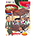 戦争めし 3 (ヤングチャンピオン・コミックス)