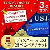 ディズニー or USJ 選べるチケット [おまかせ景品3点セット] 目録&A3パネル付