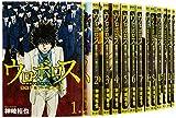 ウロボロス 警察ヲ裁クハ我ニアリ コミック 1-20巻セット (BUNCH COMICS)