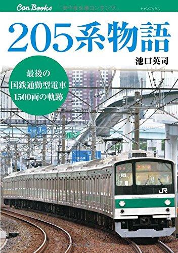 205系物語 (キャンブックス)