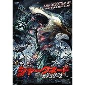 シャークネード カテゴリー2 [DVD]