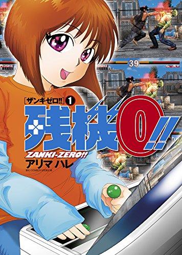 残機0!! ザンキゼロ 1 (ビッグコミックス)