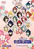 ライブビデオ ネオロマンス■フェスタ 遙か祭2011~桜花恋模様~ [DVD]