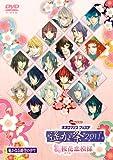 ライブビデオ ネオロマンス■フェスタ 遙か祭2011~桜花恋模様~[DVD]