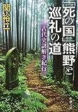 「死の国」熊野と巡礼の道: 古代史謎解き紀行 (新潮文庫)