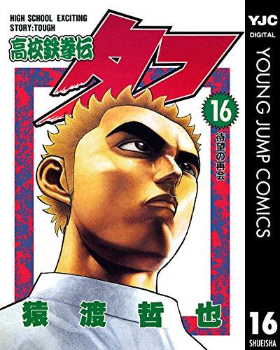 高校鉄拳伝タフ 16 (ヤングジャンプコミックスDIGITAL)
