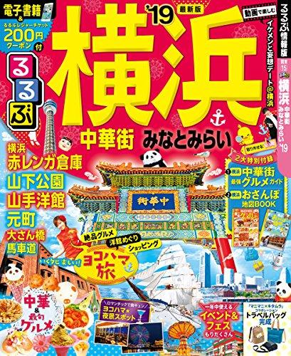るるぶ横浜 中華街 みなとみらい'19 (るるぶ情報版 関東 15)