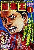 編集王 (1) (小学館文庫 (つB-1))