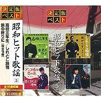 昭和 ヒット歌謡 5 GES-14944-ON