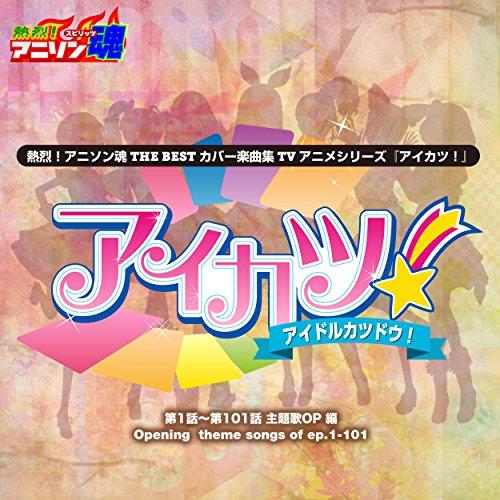 熱烈!アニソン魂 THE BEST カバー楽曲集 TVアニメシリーズ『アイカツ!』
