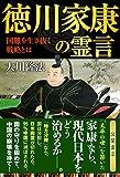 徳川家康の霊言 国難を生き抜く戦略とは 公開霊言シリーズ