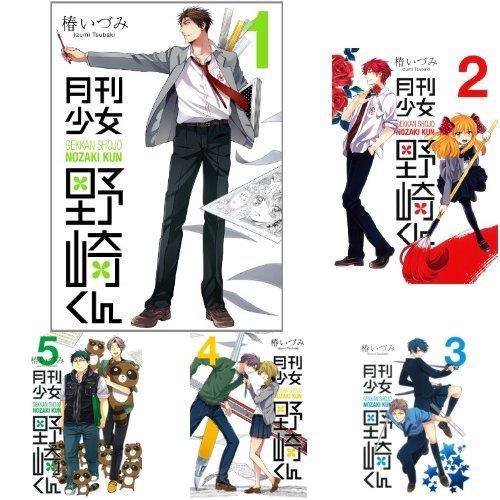 月刊少女野崎くん 1-9巻 新品セット (クーポンで+3%ポイント)