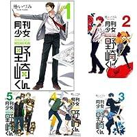 月刊少女野崎くん 1-10巻 新品セット (クーポンで+3%ポイント)
