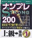 ナンプレSTRONG200 上級→難問〈1〉