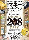 マネー大全 (100%ムックシリーズ)