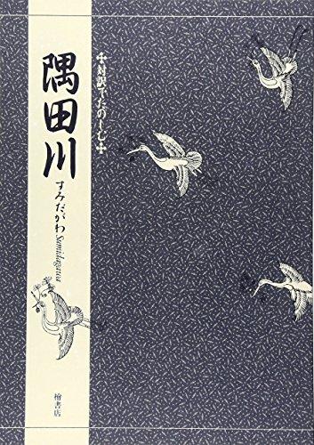 隅田川 (対訳でたのしむ)