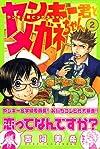 ヤンキー君とメガネちゃん(2) (少年マガジンコミックス)