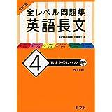 《新入試対応》大学入試 全レベル問題集 英語長文 4 私大上位レベル 改訂版