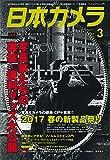 日本カメラ 2017年 03 月号 [雑誌]