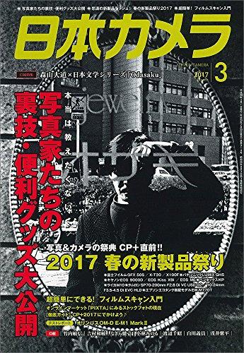 日本カメラ 2017年 03 月号 [雑誌]の詳細を見る