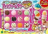 アイスクリームタワー ダブルコーン(おもちゃ/ホビー)