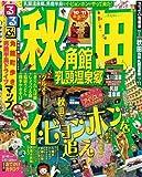 るるぶ秋田 角館 乳頭温泉郷'10~'11 (るるぶ情報版 東北 3)
