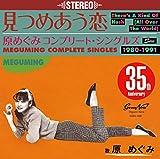 見つめあう恋~コンプリート・シングルズ1980-1991