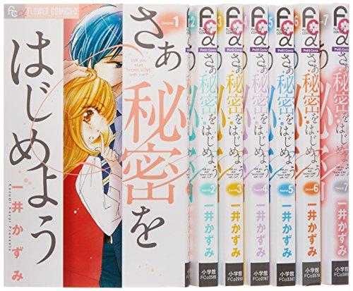 さあ 秘密をはじめよう コミック 全7巻完結セット (フラワーコミックス)の詳細を見る