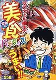 ラズウェル細木の美食パラダイス 旬魚編 (ドンキーコミックス)