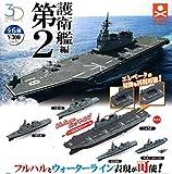 3Dファイルシリーズ 護衛艦編 第2 5種+1種(はるさめが2個です。この商品は護衛艦あたご、がないため全種揃いません。)