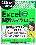 10日でおぼえるExcel関数&マクロ入門教室 2013/2010/2007/2003対応