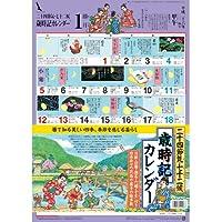 【2014年版・壁掛】シーガル 歳時記カレンダー 小 縦45.0x横29.7cm