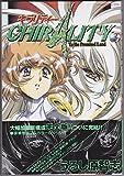 キラリティー 3 (ノーラコミックス・デラックス)