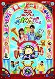 NHKおかあさんといっしょ 最新ソングブック 「地球ぴょんぴょん」 [DVD]