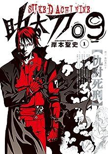 助太刀09 (1) (デジタル版ガンガンコミックス)