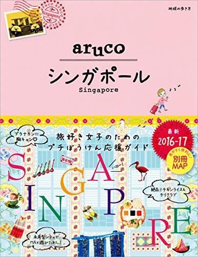 022 地球の歩き方 aruco シンガポール 2016~2017 (地球の...