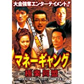 マネーギャング 極楽同盟 [DVD]