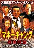マネーギャング 極楽同盟[DVD]
