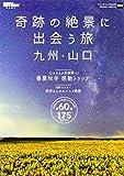 奇跡の絶景に出会う旅 九州・山口 ウォーカームック