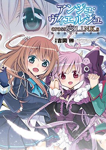 アンジュ・ヴィエルジュ cross†L.I.N.K.s (電撃コミックスNEXT)